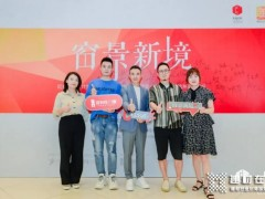 百利玛门窗:2021最美阳台空间设计奖杭州高峰论坛圆满成功!