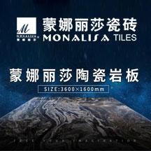 蒙娜丽莎岩板