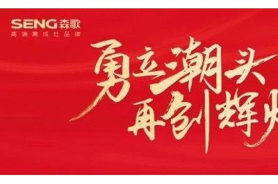 森歌集成灶2021全国优秀经销商年中峰会!