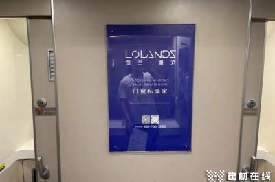 罗兰德式门窗高铁列车广告全面上线!