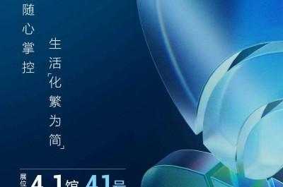 """如""""7""""而至,萤石智能锁诚邀您共赴广州"""