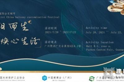 晾霸高端智能晾衣机邀你关注首届中国阳台定制节