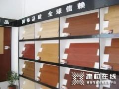 新人开店 实木地板加盟店开店经验分享