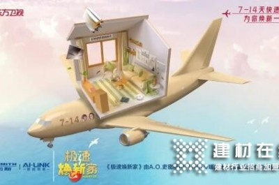 A.O.史密斯综艺首秀:联手东方卫视《极速焕新家》共筑舒适、节能、有安全保障的家