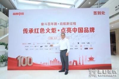 意博门窗荣获2021年《品牌中国》百年·百