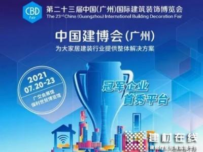 """如""""7""""而至,宏燕艺术漆将亮相2021广州建博会"""