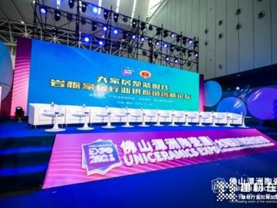 合生雅居CEO王天兵受邀出席家居岩板供应链创新论坛
