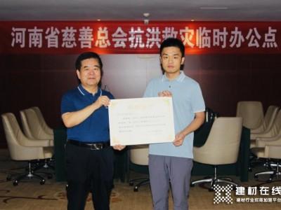 驰援河南,各方在行动!恒洁集团向河南省慈善总会捐款100万元!