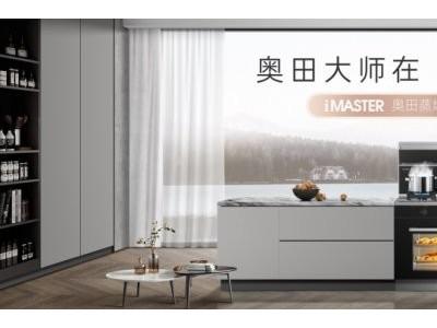 奥田新品A4系列开启现代格调厨房新标签!