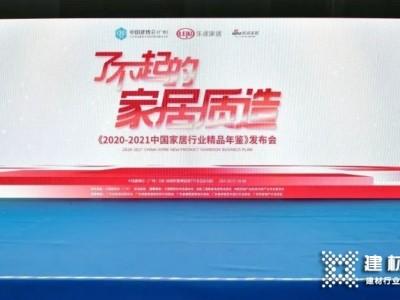 奥田东方巴黎A8入选《中国家居行业精品年鉴》