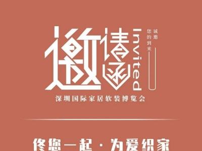深圳、上海软装博览会双展齐聚,VISA高端墙布窗帘与您不见不散