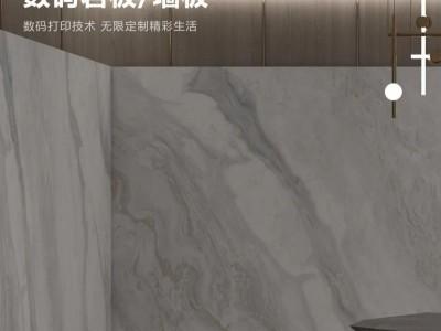 世纪豪门新品超薄人造石数码岩板将自然之美悉数呈现