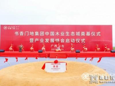书香门地集团中国木业生态城奠基仪式盛大举行