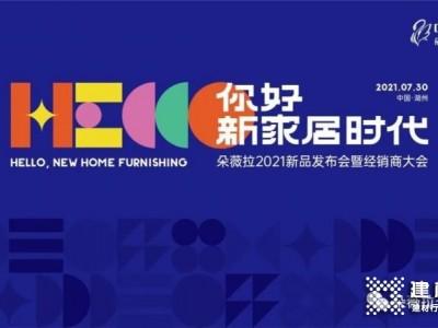 朵薇拉2021新品发布会暨经销商大会圆满落幕!