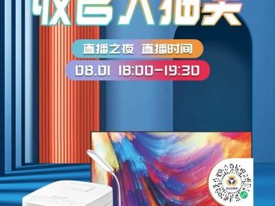 8月1日18:00 万元大奖,奥华直播之夜幸运开启!