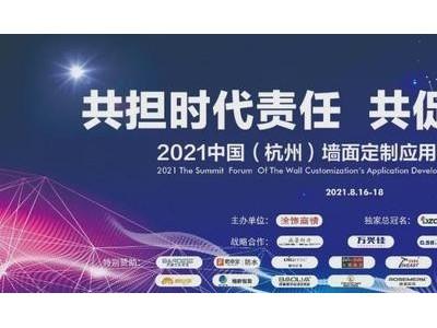 诺莱斯克应邀出席2021中国(杭州)墙面定制应用发展高峰论坛