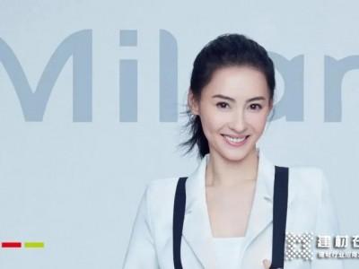 品牌战略升级丨米兰携手代言人张柏芝创领行业新发展