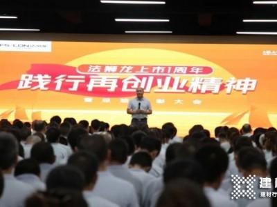 法狮龙A股上市一周年   践行再创业,走向新高度!