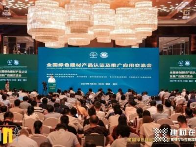 """KMY国际轻奢瓷砖获""""中国绿色建材产品认证""""_2"""