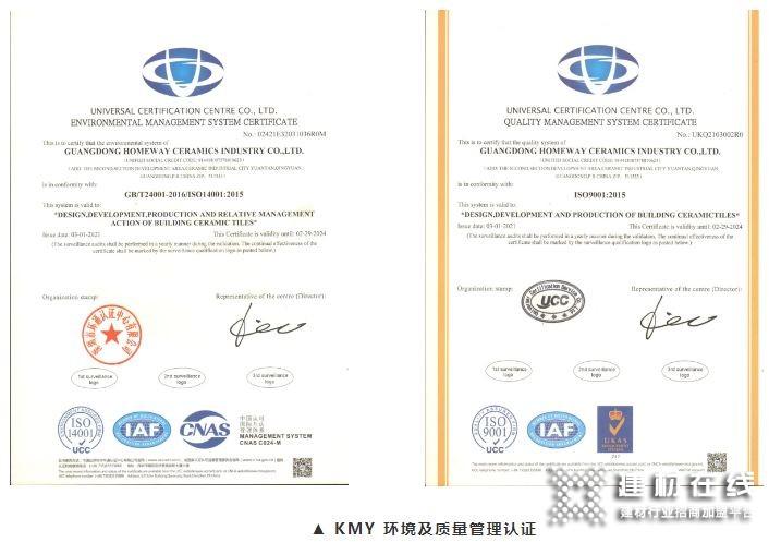 """KMY国际轻奢瓷砖获""""中国绿色建材产品认证""""_9"""
