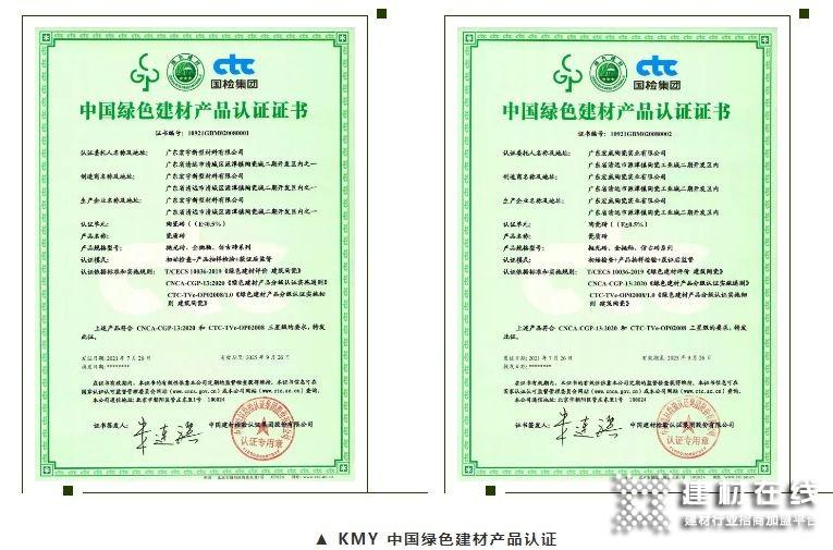 """KMY国际轻奢瓷砖获""""中国绿色建材产品认证""""_4"""