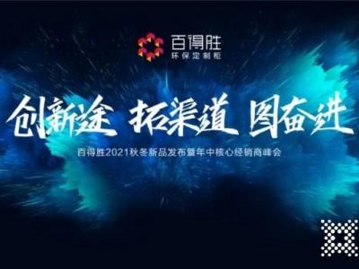 百得胜家居2021秋冬新品发布暨核心经销商峰会圆满落幕