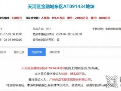 超9亿!尚品宅配夺下广州金融城商地建总部大楼