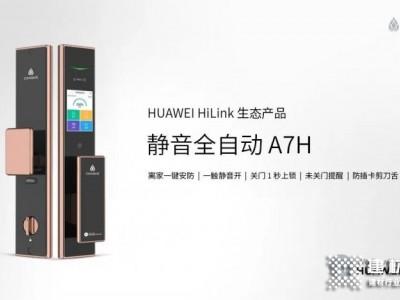 华为商城新品众测——青稞静音全自动智能锁 A7H !
