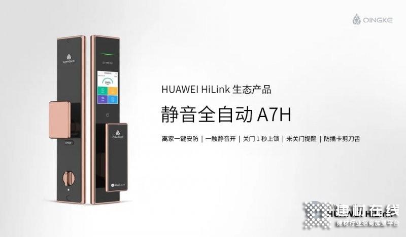 华为商城新品众测——青稞静音全自动智能锁 A7H !_1