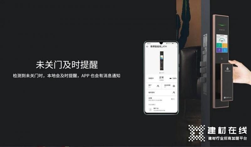 华为商城新品众测——青稞静音全自动智能锁 A7H !_3