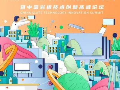 2021首届中国岩板产业博览会重新定档!