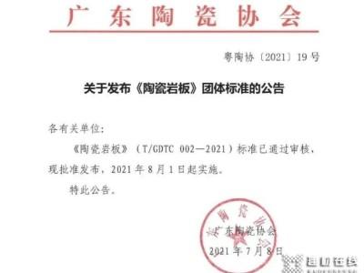 冠星企业参编《陶瓷岩板》团体标准助推陶瓷行业发展