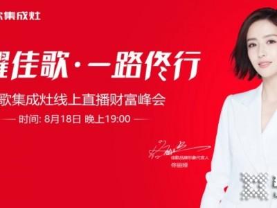 """佳歌集成灶""""线上直播财富峰会""""完美收官!"""