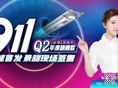 911晾霸年度旗舰款Q2全球首发 景甜空降宁波直播签售!