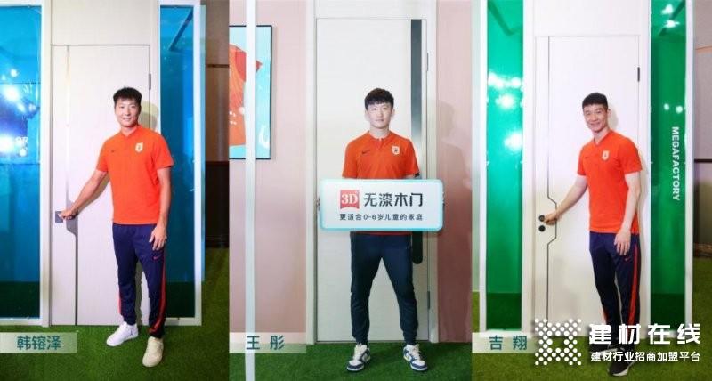 开门见山   3D无漆木门X山东泰山足球俱乐部战略合作签约礼成_8