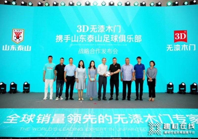 开门见山   3D无漆木门X山东泰山足球俱乐部战略合作签约礼成_7