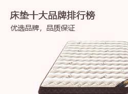 床垫十大品牌排行榜